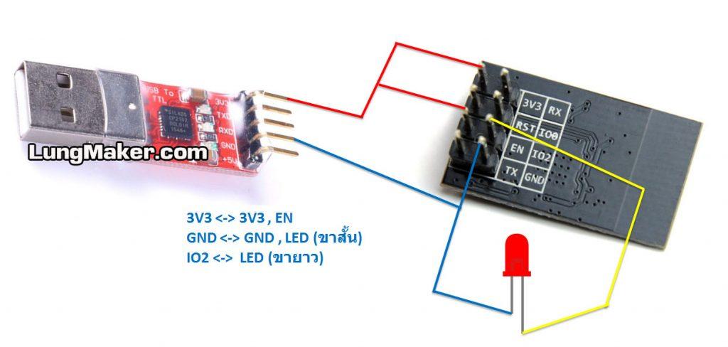 เชื่อมต่อสาย ESP8266 ESP-01 (สำหรับทดสอบการทำงาน)