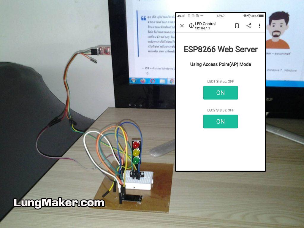 วิธีใช้ ESP8266 ESP-01 สร้างเครือข่าย WiFi ของตัวเอง