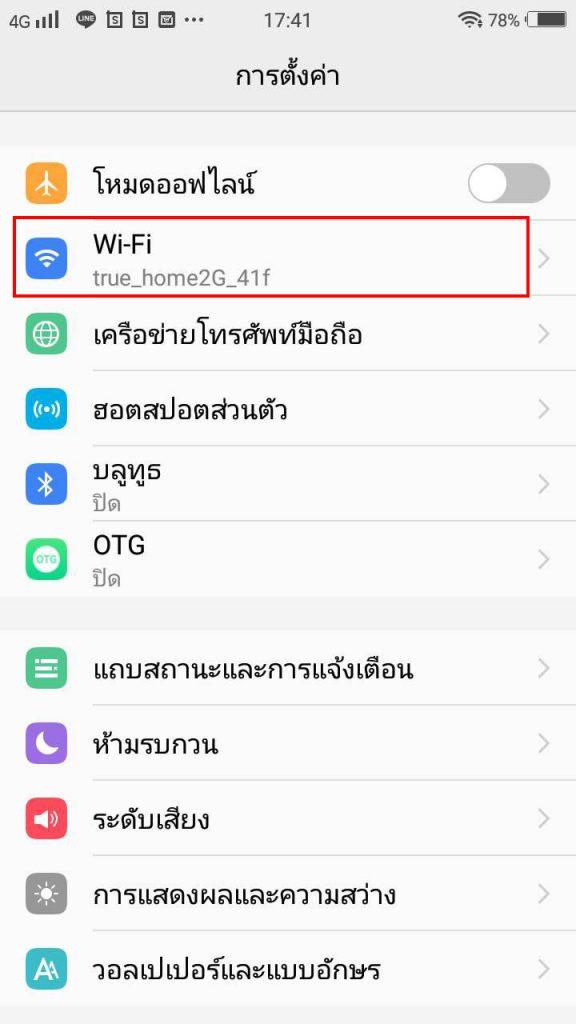 ใช้ สมาร์ทโฟน ไปที่การตั้งค่า -> Wi-Fi