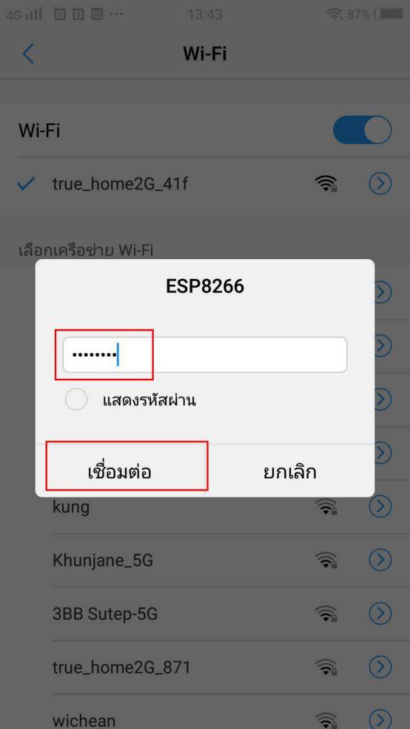 รหัสผ่านเครือข่าย = 12345678 -> เชื่อมต่อ