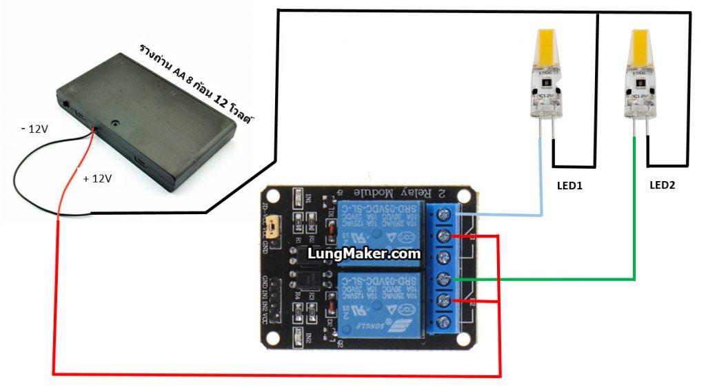 เชื่อมต่อหลอดไฟ LED 12 โวลต์ กับ Relay 2 Channel
