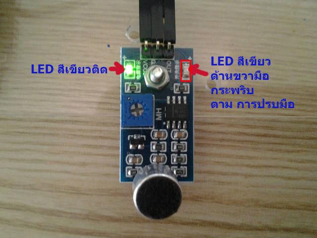 LED สีเขียวด้านขวามือ กระพริบ ตาม การปรบมือ