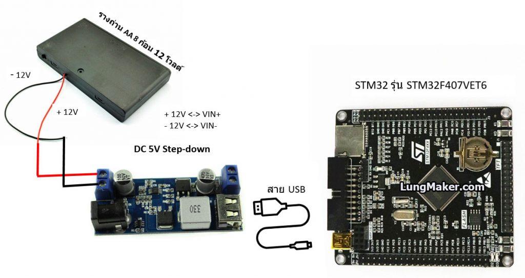 เชื่อมต่อ แหล่งจ่ายไฟ ให้กับ STM32
